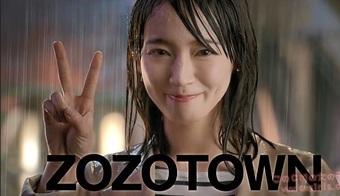 zozotown3.jpg